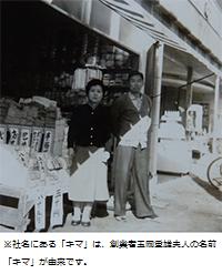 ※社名にある「キマ」は、創業者玉岡重雄夫人の名前「キマ」が由来です。